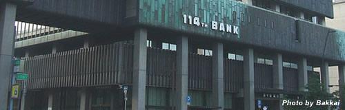 百十四銀行が40億円取立不能のおそれ、「白元」の破綻で