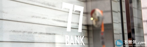 七十七銀行の11年3月期は純損益304億円の赤字、震災特損で