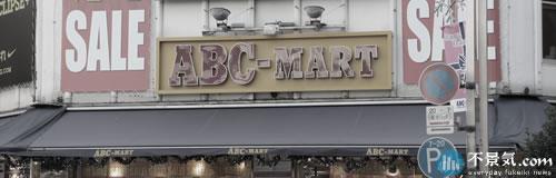 ABCマートが朝7時から早朝割引を実施、12月12・13日限定で