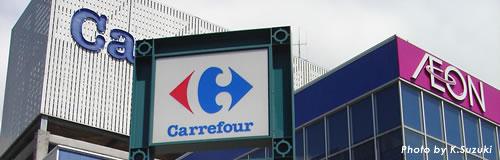 仏スーパー「カルフール」の名称が消滅へ、イオンとの契約切れで