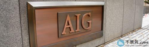 米保険「AIG」が本社ビルなど売却検討、リストラ策の一環