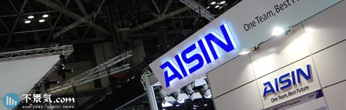 アイシン精機がミシン・ベッド事業から撤退、創業期を支えるも