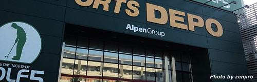 アルペンの希望退職者募集に355名が応募、想定の2割増