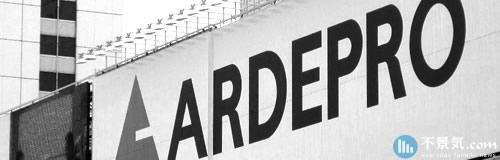 アルデプロが事業再生ADR手続を申請、債務の株式化を要請