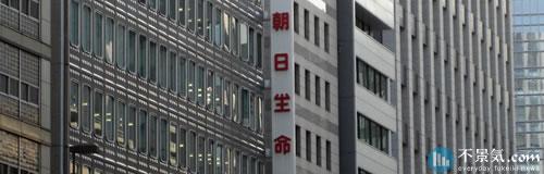 朝日生命が本社ビルを500億円超で売却、資産整理の一環