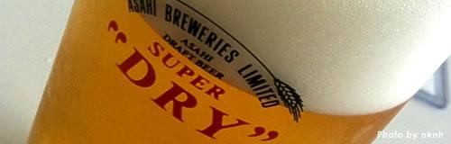 アサヒビールがビール製造の「西宮工場」を閉鎖、特損205億円