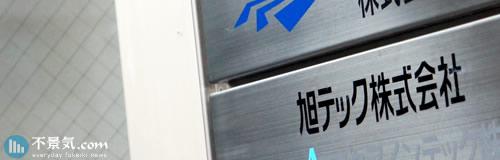 旭テックの米国子会社「メタルダイン」が破産法申請し倒産