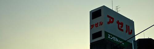 東証1部・マンション分譲の「アゼル」が破産申請し倒産