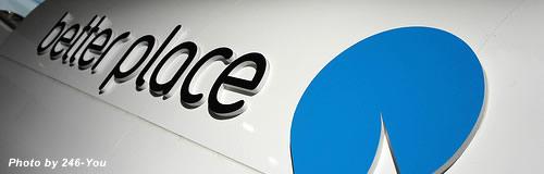 イスラエルのEV関連業「ベタープレイス」が会社清算申請し倒産