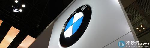独BMWがF1レースから撤退へ、環境対策へ資源集中方針
