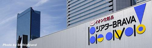 大阪の「シアターBRAVA!」が16年春で閉館、毎日放送が運営