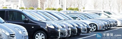 横浜の中古車買取「カーウール」に破産開始決定