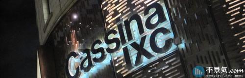 高級家具販売の「カッシーナ・イクスシー」が人員削減と店舗縮小