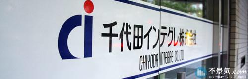 千代田インテグレが希望退職者の募集による70名の削減へ