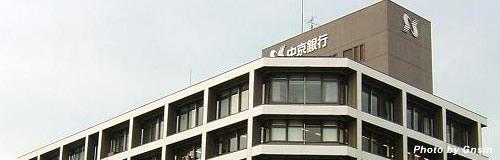 中京銀行が債権6.18億円取立不能のおそれ、取引先の破産で