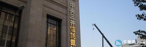 「住友信託銀行」と「中央三井信託銀行」が経営統合を視野へ