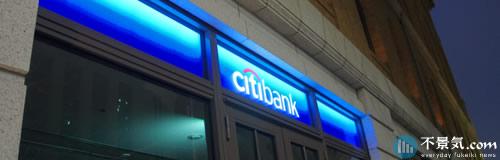 米政府が「シティーグループ」の株式取得で公的管理下へ