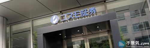 岩井コスモHDの第1四半期は純損益5.45億円の赤字
