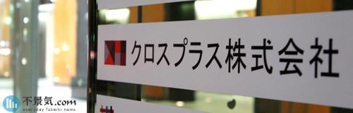 クロスプラスが3億円の債権放棄、子会社「スタイリンク」解散で