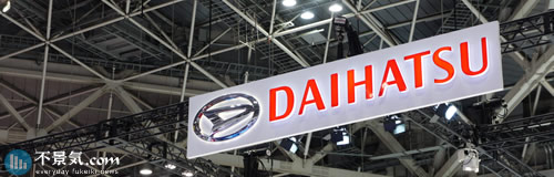 ダイハツが欧州の新車販売から撤退、円高で採算悪化
