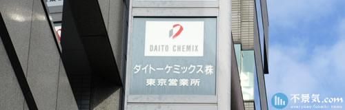ダイトーケミックスが6月末で中国子会社の事業を休止