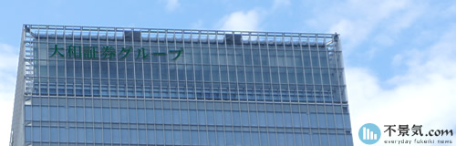 大和証券グループ本社の第3四半期は純損益42億円の赤字