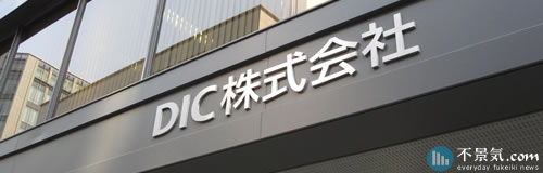 DIC、大日本印刷、ザ・インクテック インキ事業統合