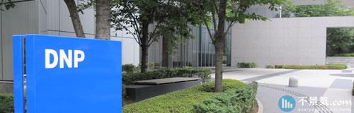 大日本印刷の12年3月期は純損益164億円の一転赤字へ