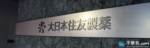 大日本住友製薬の早期退職に86名が応募、人数定めず募集