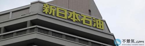 大型合併!?新日本石油と新日鉱ホールディングス