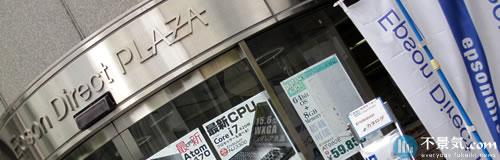 秋葉原の「エプソンダイレクトプラザ」が7月14日で閉店