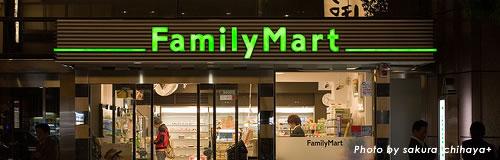 ファミリーマートがampmを120億円で買収、首都圏強化
