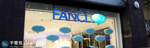ファンケルが台湾・シンガポールの小売事業から撤退