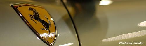 フェラーリが270名の人員削減を計画、エンジン受注の減少で