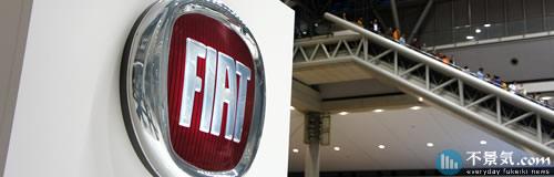 フィアットがポーランドで1500名の人員削減へ、減産で