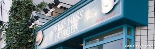 コロワイドが「フレッシュネスバーガー」を買収、ファーストフード追加