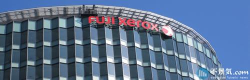 富士ゼロックスが新潟事業所を19年3月末で閉鎖