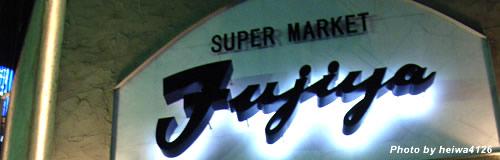東京・神保町のスーパー「冨士屋」が自己破産申請し倒産へ