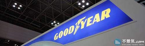 住友ゴムが米グッドイヤーとの資本業務提携を解消