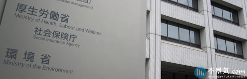 厚労省が財団法人日本経営者協会に解散命令、違反事実で