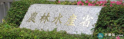 「日本農村情報システム」が自己破産し倒産、不正支出で