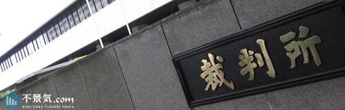 弁護士法人「菅谷法律事務所」に破産決定、代表が横領で