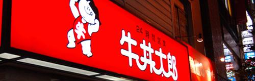 「牛丼太郎」運営の深澤が破産開始決定受け倒産