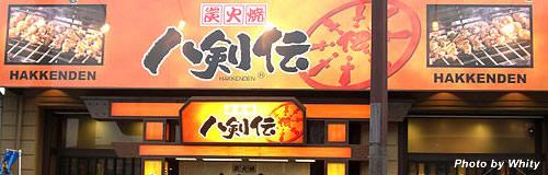 居酒屋「八剣伝」「酔虎伝」運営のマルシェが11.40億円の赤字へ