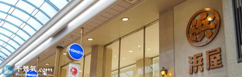 長崎の浜屋百貨店が「大村店」を13年3月末で閉店