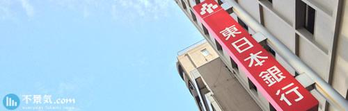 東日本銀行が取立不能のおそれ、取引先「大鳥」の破綻で