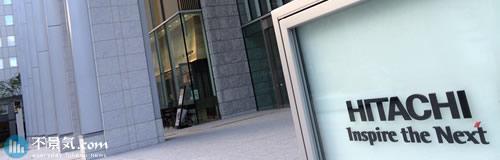 日立が小田原と豊川の製造拠点を閉鎖へ、ストレージ・ATM製造