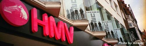 英レコード店大手「HMV」が会社管理手続へ、2度目の破綻
