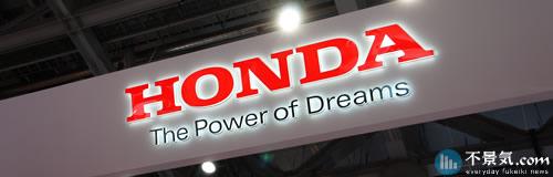 ホンダが米GMと燃料電池車で技術提携、開発費負担軽減で