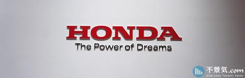 ホンダが太陽電池製造事業から撤退、ホンダソルテックを解散